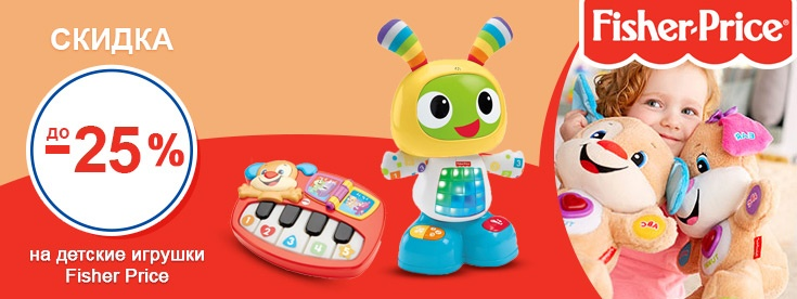 До -25% на игрушки Fisher-Price