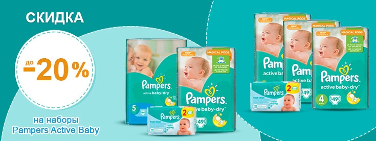 До -20% на наборы Pampers Active Baby