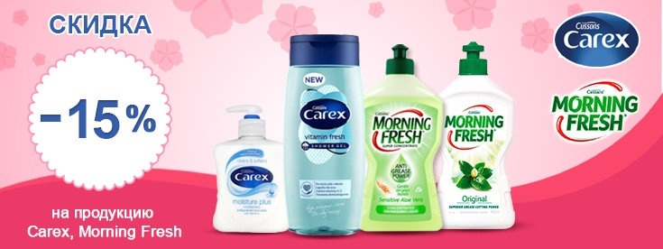 -15% на гигиенические средства Carex и чистящие средства Morning Fresh