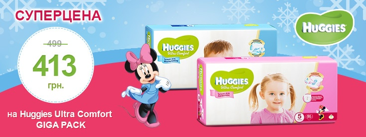 Суперцена на Huggies Ultra Comort GIGA PACK