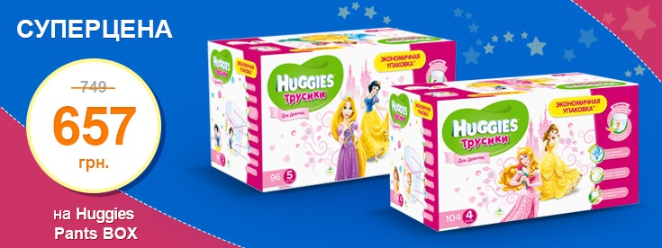 Суперцена на Huggies Pants Box