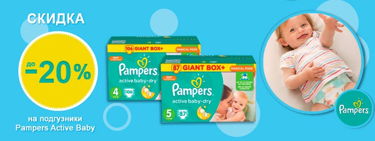 До -20% на Pampers Active Baby