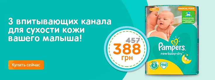-15% на Pampers Active Baby JUMBO PACK