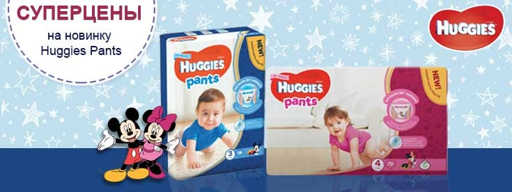 Суперцена на трусики Huggies Pants