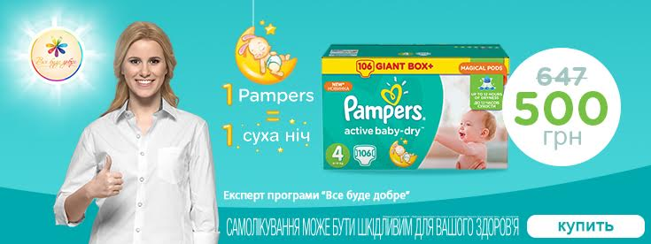 Суперцена на Pampers Active Baby-Dry