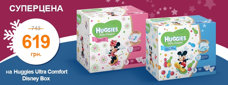 Распродажа Huggies Ultra Comfort Disney Box