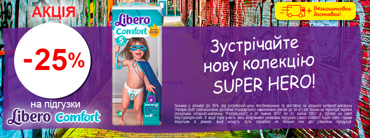 -25% на подгузники Libero Comfort Hero Collection