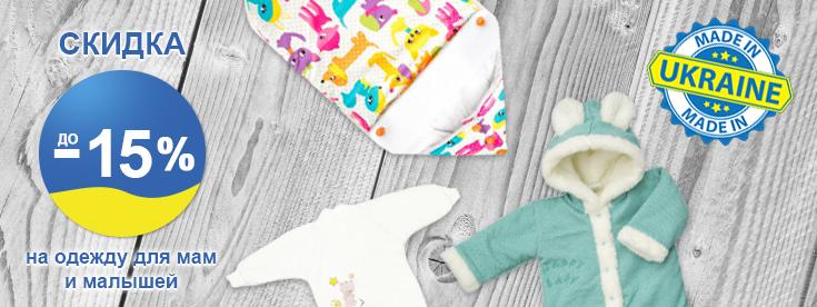 До -15% на одежду для мам и малышей   Акции   Интернет магазин ... 845294b09b7