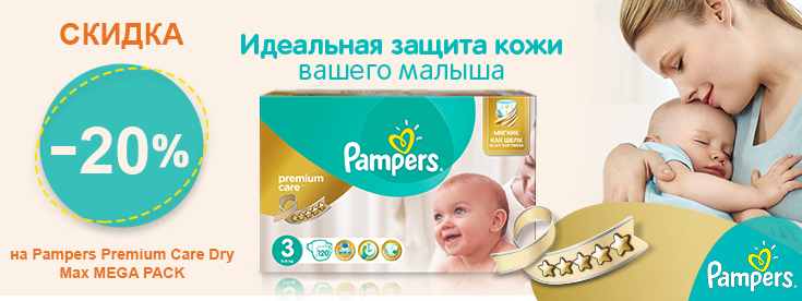 -20% на подгузники Pampers Premium Care Dry Max Mega Pack