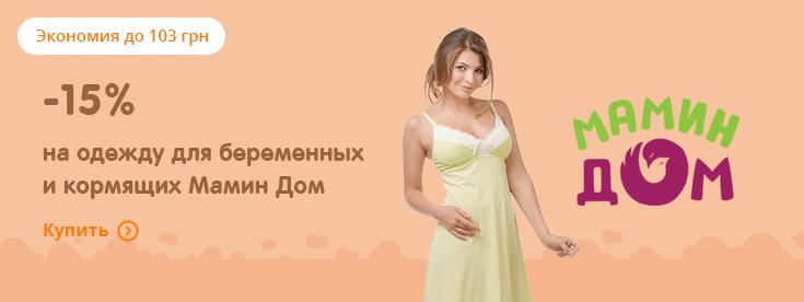 15% на одежду для беременных и кормящих Мамин Дом   Акции   Интернет ... c9b241e7e91