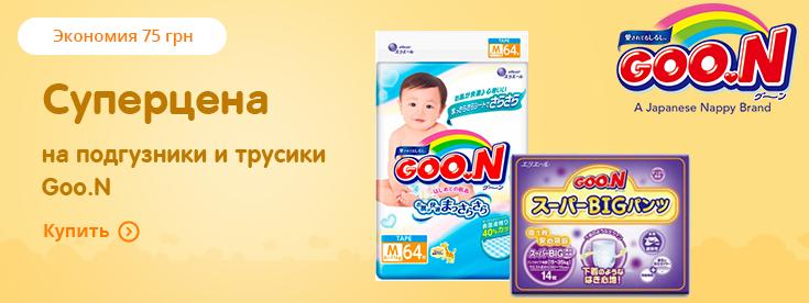 Акции и новости   Интернет магазин детских товаров в Украине. Купить ... edbef78a028