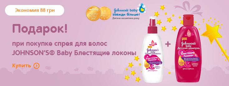 ПОДАРОК! при покупке Детского спрея для волос JOHNSON S® Baby Блестящие  локоны c6f7df93dee