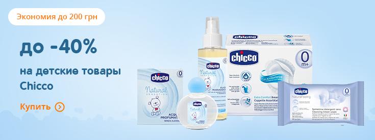 До -40% на детские товары Chicco  135d189f05b93