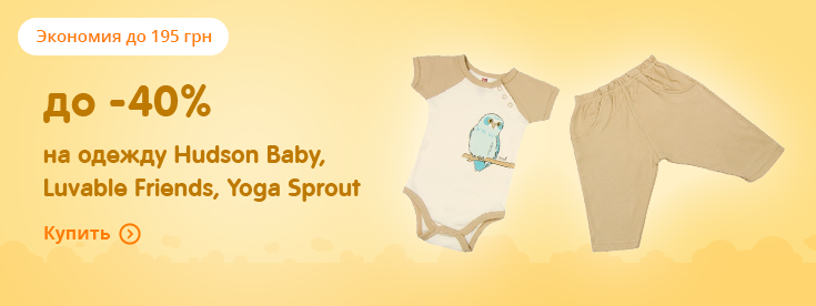 До -40% на одежду Hudson Baby, Luvable Friends, Yoga Sprout