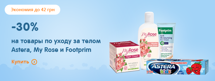 -30% на товары по уходу за телом Astera, My Rose и Footprim