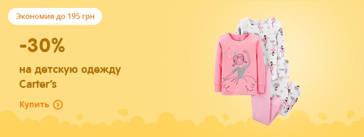 663bc76020ec 30% на детскую одежду Carter's   Акции   Интернет магазин детских ...