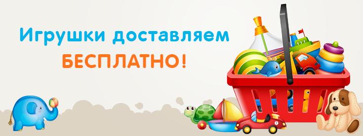 3a7f464c6daa Бесплатная доставка игрушек | Акции | Интернет магазин детских ...
