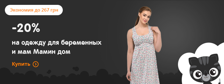 20% на одежду для беременных и мам Мамин дом   Акции   Интернет ... e726ad22519
