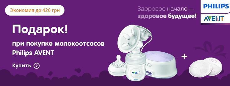 d8538367f7a2 Подарок при покупке молокоотсосов Philips AVENT   Акции   Интернет ...