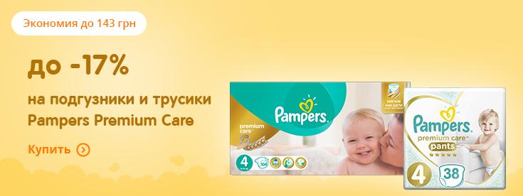 До -17% на подгузники и трусики Pampers Premium Care   Акции ... c163e30c845