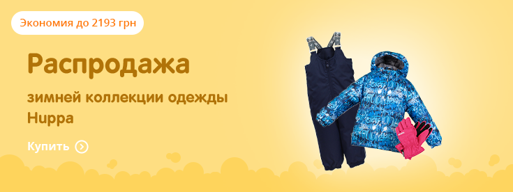 Распродажа зимней коллекции одежды Huppa   Акции   Интернет магазин детских  товаров в Украине. Купить товары для детей с доставкой - Pampik. efd6935db62