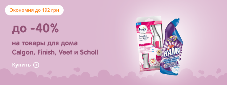 До -40% на товары для дома Calgon, Finish, Veet и Scholl