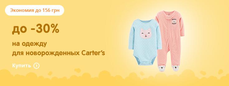 05381a6a74e5 До -30% на одежду для новорожденных Carter's   Акции   Интернет ...